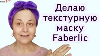 Делаю текстурную маску для лица от Faberlic и рассказываю о себе FaberlicReality