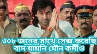 Sanju movie trailer in Bangla || Sanju movie Story || Ranobir Kapoor.