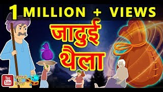 जादुई थैला || Magical Bag 💼 || Hindi Kids Stories || Kahanion Ka Khazana