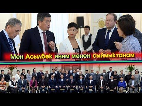 Жээнбеков - ЖМК жетекчилер / СУРООЛОР жана ЖООПТОР    Акыркы Кабарлар