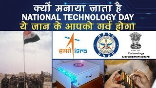 National Technology Day: Important things you should know about   Tech Tak