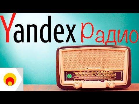 Обзор приложения: Яндекс.Радио