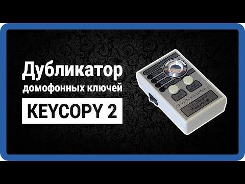 видео: ДУБЛИКАТОР ДОМОФОННЫХ КЛЮЧЕЙ keycopy 2 - программатор-копир кейкопи 2 (dallas) купить в starnew.ru