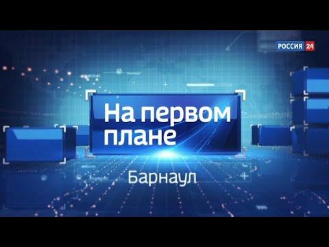 Программа «На первом плане. Барнаул» от 26 апреля 2020 года