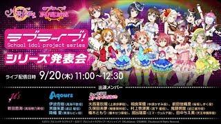 スクフェスシリーズの最新情報のほか、虹ヶ咲学園スクールアイドル同好...