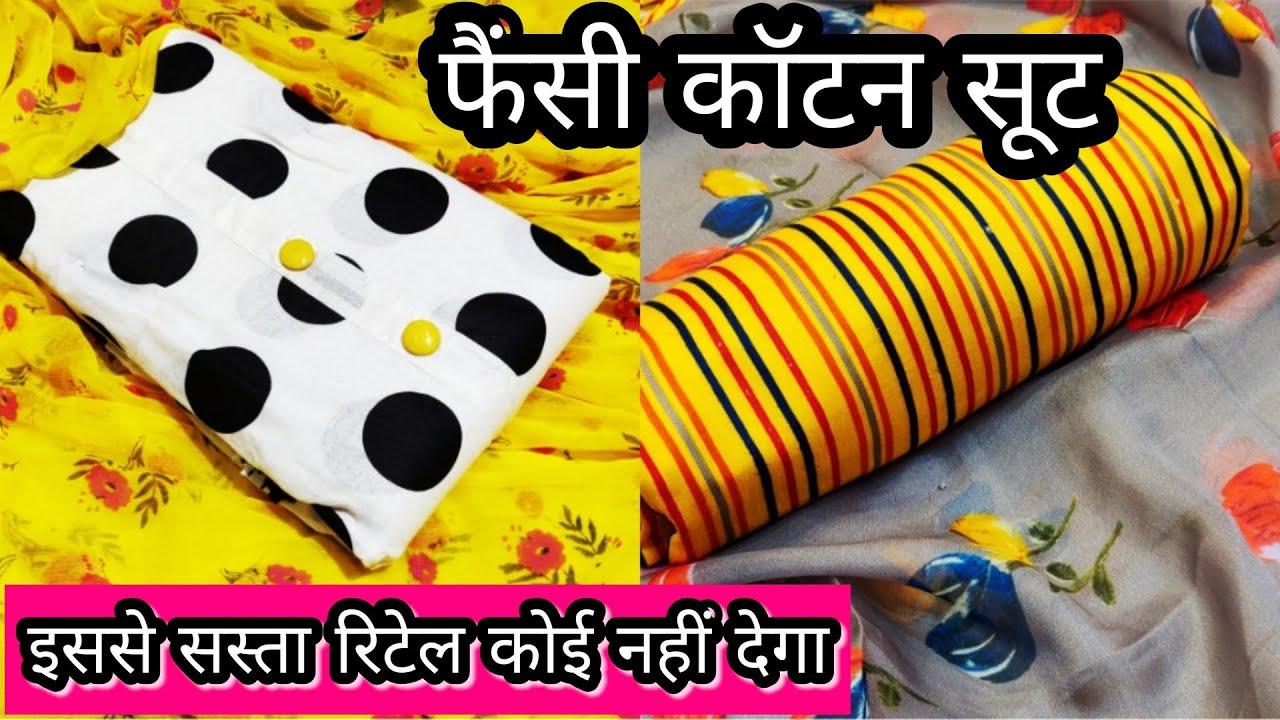 सिंगल सूट भी Retail ladies suit market in delhi Single wholesale fancy suits online in chandni chowk