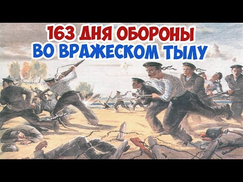 163 ДНЯ! ГЕРОИЧЕСКАЯ