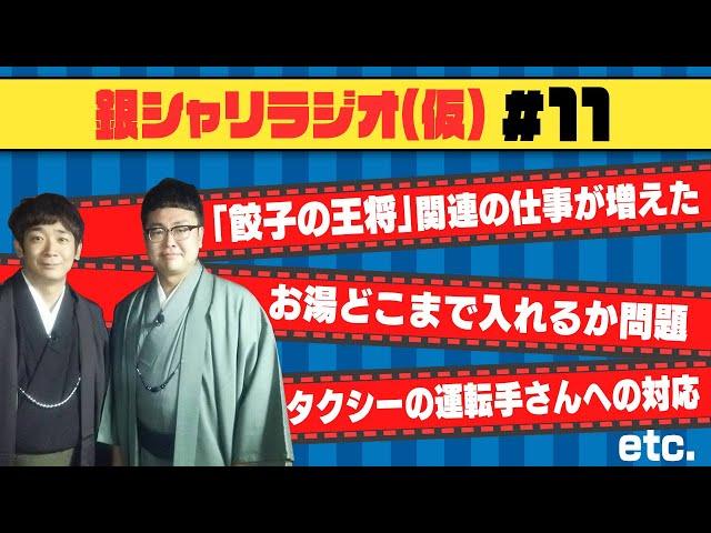 【銀シャリラジオ#11】2021年2月14日