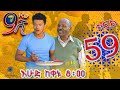 Ethiopia ዘጠነኛው ሺህ ክፍል 59 Zetenegnaw Shi Sitcom Drama Part 59 mp3