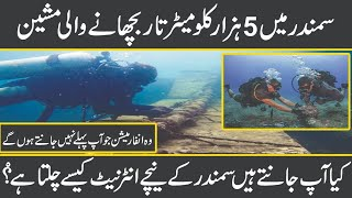 how optical fiber installed inside sea   machines used for optical cable installation   Urdu Cover