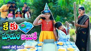 కేకు మాయం ఐతే || Birthday ki Cake Mayam ithe || Manu videos || telugu letest all