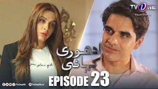 Adhuri Kahani | Episode 23 | TV One Drama | 21 February 2019