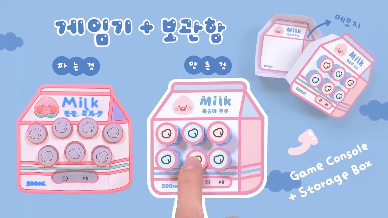 [ENG] 게임도 하고~ 메모지도 보관할 수 있는! 게임기+보관함 만들기🎮 Game Console + Storage Box