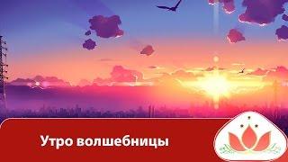 Маргарита Мураховская. Утро волшебницы