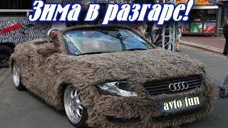 Avto Fun Авто приколы  2017 Девушки за рулем Зима продолжается Смешная подборка видео серия 19