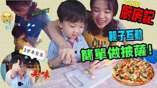 ''親子互動''做披薩''+出街買東西(RON怎麼又哭了!?)#VLOG【YURI頻道】