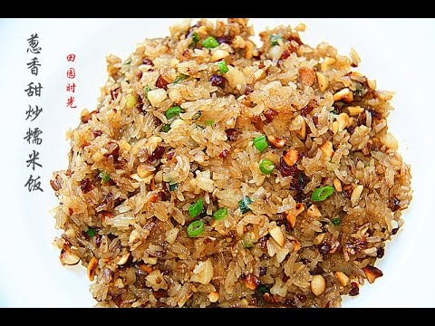 【田园时光美食】葱香甜炒糯米饭Stir fried sticky rice(中文版)