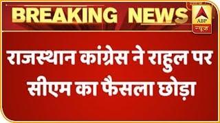 Sachin Pilot Or Ashok Gehlot, Who Will Be Next Rajasthan CM? | ABP News