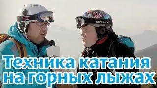 """Обучающее видео: Техника катания на горных лыжах. """"работа рук"""""""