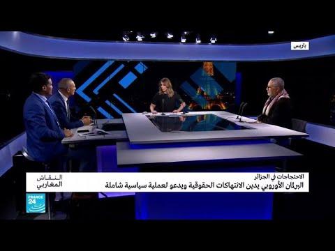 احتجاجات الجزائر: البرلمان الأوروبي يدين اعتقال المتظاهرين والخارجية ترفض التدخل -السافر-  - 13:01-2019 / 12 / 3