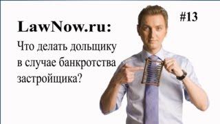 видео Банкротство страховой компании - заявление, процедура, особенности