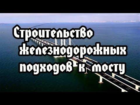 Строительство железнодорожных подходов к Керченскому мосту (Август 2017)