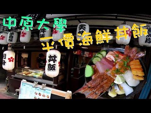 【綝雪】『吃貨帶你去』  店家試吃去  中原大學平價海鮮丼飯   No.1
