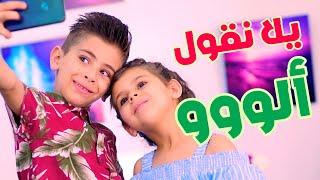يلا نقول الو | قناة بالون - Balloon Tv