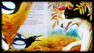 Выскочка Михаил Пришвин Baby Book Аудиосказки-Сказки на ночь.Слушать сказки онлайн