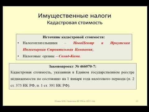 Споры о применении Кадастровой стоимости / Disputes on the application of Cadastral value