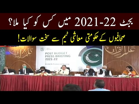 Tough Question Answer session about Budget 2021-22   12 June 2021   92NewsHD thumbnail