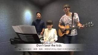 樂樺 坤哥 FatKing [ Don't Beat the Kids ] Cover