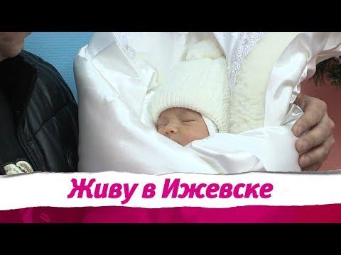 Детские выплаты в Ижевске