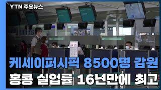 홍콩 최대 항공사 8,500명 감원...실업률 16년만…