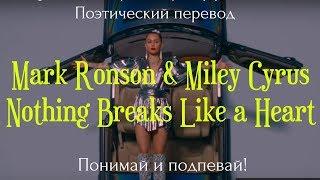 Скачать Mark Ronson Miley Cyrus Nothing Breaks Like A Heart ПОЭТИЧЕСКИЙ ПЕРЕВОД песни на русский язык