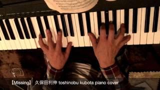 【Missing】 久保田利伸 toshinobu kubota piano cover ご視聴いただき ...