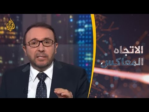 الاتجاه المعاكس- من يقف وراء استهداف الناقلات في الخليج؟  - نشر قبل 10 ساعة