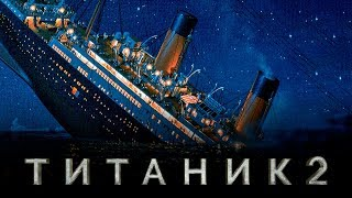 Титаник 2 [Обзор] / [Трейлер 2 на русском]