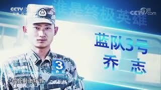 《谁是终极英雄》 20190623 燕山劲旅(下集)第81集团军某合成旅| CCTV军事