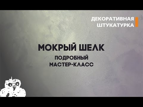 МОКРЫЙ ШЕЛК, ВИДЕО-УРОК ИТАЛИКА.