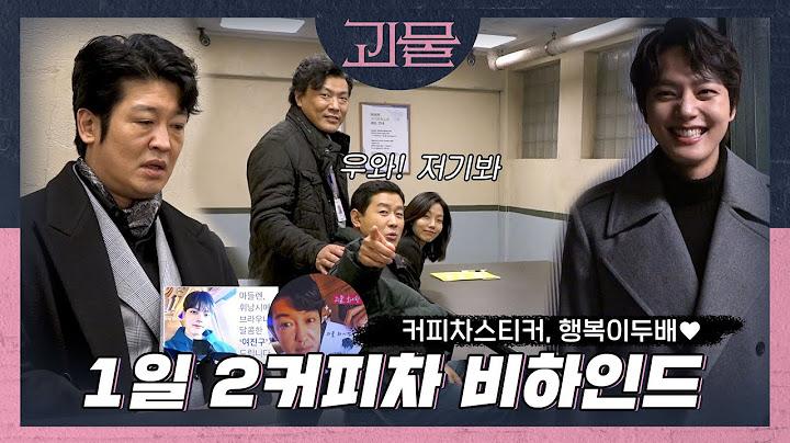 [메이킹] 1일 2커피차✌ 진술실 비하인드 | 괴물 메이킹 21