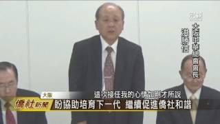 訂閱節目Subscribe:http://bit.ly/MACTV-NEWS 大阪中華總會舉行第40屆...