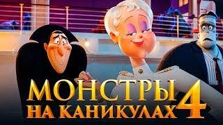 Монстры на каникулах 4 [Обзор] / [Трейлер 2 на русском]