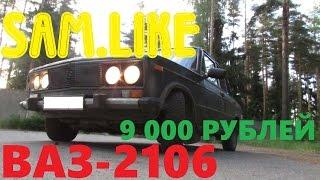 ВАЗ 2106 За 9 000 рублей.Часть 1 (16+)