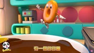 ❤ 甜甜圈在跳舞 | 美食兒歌 | 兒童歌曲 | 幼兒音樂 | 童謠串燒 | 寶寶巴士
