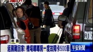 東森新聞 返國難回家 機場嘟嘟房一度故障卡500車
