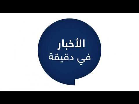 الوجبات السريعة تقلل خصوبة النساء.. ضمن أهم -الأخبار في دقيقة-  - 14:25-2018 / 5 / 15