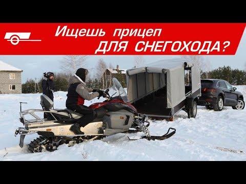Прицеп Тайга для перевозки снегохода
