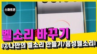 벨소리메이커/나만의 벨소리 만들기/음성벨소리 screenshot 2