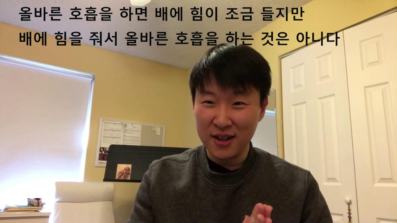 #호른팁 쉰여섯째 주: 호흡 할 때 배에 힘을 줘야 하나요?